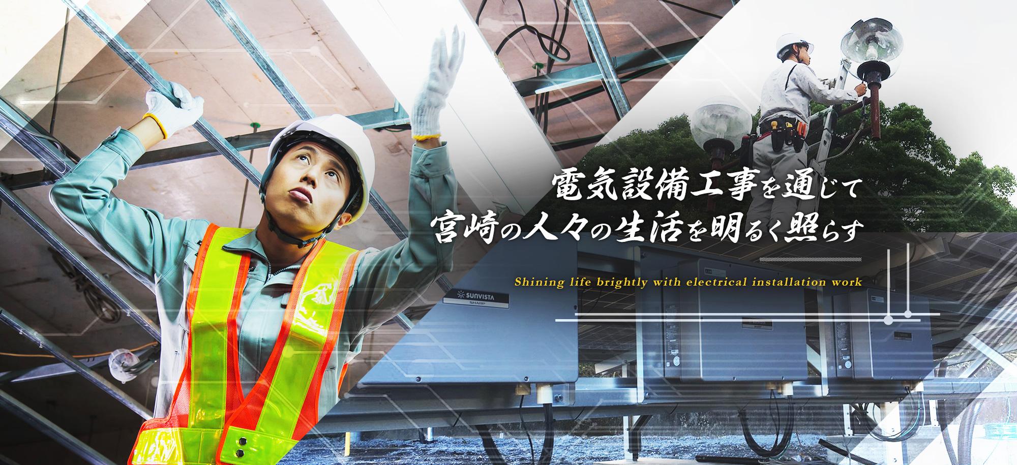 電気設備工事を通じて宮崎の人々の生活を明るく照らす